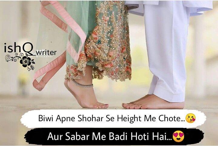 Biwi Apne Shohar Se