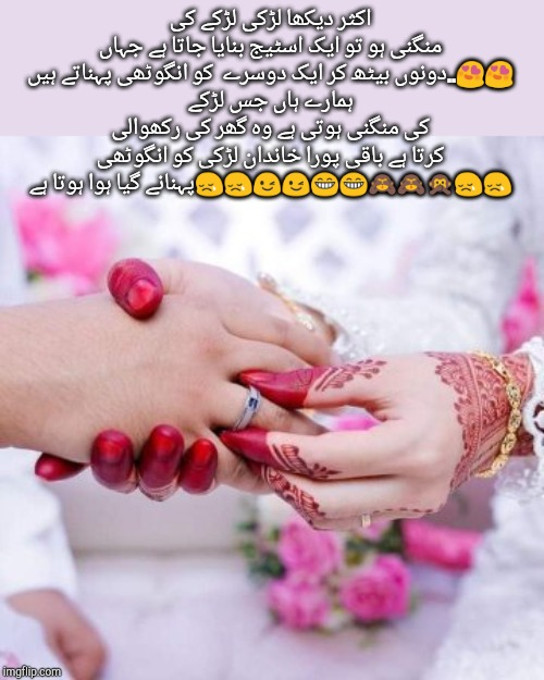 Shadi Urdu Meme