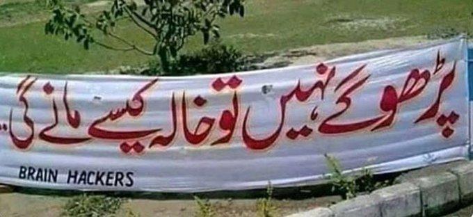 Urdu Meme